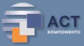 АСТ Компонентс