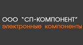 СП-КОМПОНЕНТ
